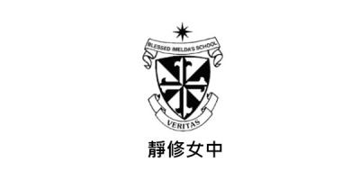 臺北市私立靜修高級中學「資訊人員」徵選公告