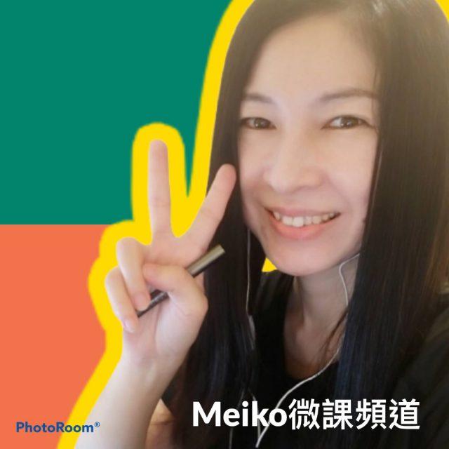 Meiko老師
